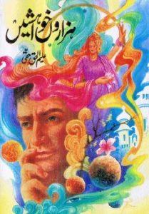 Hazaron Khwahishen Novel By Aleem Ul Haq Haqi 1