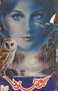 Hoshruba Novel By Anwar Aligi 2