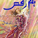 Hum Raqs Novel By Naila Tariq
