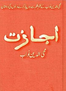 Ijazat Novel By Mohiuddin Nawab 1