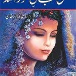 Ishq Jaan e Toor Aamad By Amaya Sardar Khan