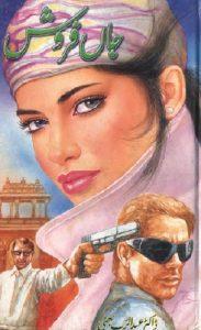 Jaan Farosh Novel By Dr Abdul Rab Bhatti 1