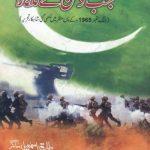 Jab Dushman Ne Lalkara By Tariq Ismail Sagar