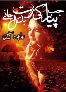 Jab Pyar Ki Rut Badal Jaye By Abida Sabeen 1