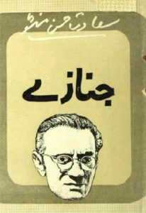 Janaze Stories By Saadat Hasan Manto 1