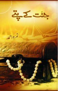 Jannat Kay Pattay By Nimra Ahmad 1