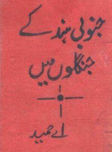 Janoobi Hind Ke Janglon Mein By A Hameed 1