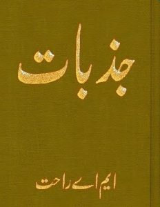Jazbaat Novel By MA Rahat 1