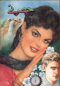 Jharne Novel Urdu By MA Rahat 2
