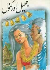 Jheel Aur Kanwal Novel By A Hameed 2