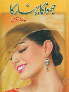 Jhonka Bahar Ka Novel By Abida Narjis