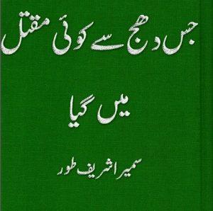 Jis Dhaj Se Koi Maqtal Mein Gaya Novel by Sumaira Sharif Toor 2