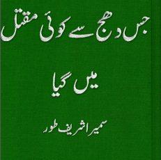 Jis Dhaj Se Koi Maqtal Mein Gaya Novel by Sumaira Sharif Toor 1