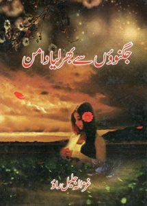 Jugnuon Se Bhar Liya Daman By Ghazala Jalil Rao
