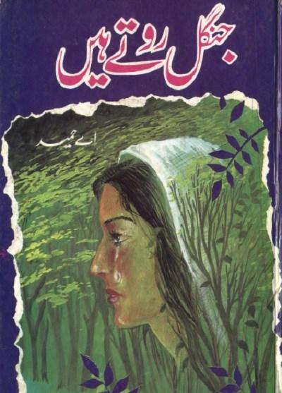 Jungle Rote Hain Novel By A Hameed 1