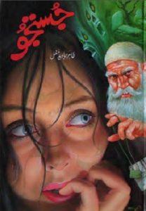Justaju Novel By Tahir Javed Mughal 1