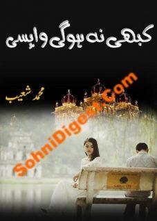 Kabhi Na Hogi Wapsi Novel By Muhammad Shoaib