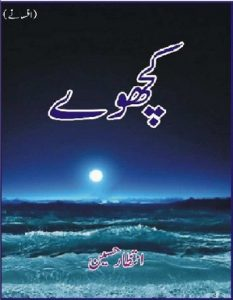 Kachway Short Stories By Intizar Hussain 1