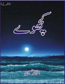 Kachway Short Stories By Intizar Hussain 1