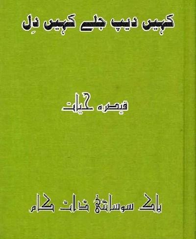 Kahin Deep Jale Kahin Dil Novel By Qaisra Hayat 1