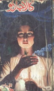 Kala Jadoo Novel By MA Rahat 1