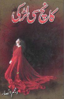 Kanch Si Larki Novel By Anjum Ansar