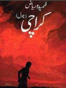 Karachi Novel By Fehmida Riaz 1