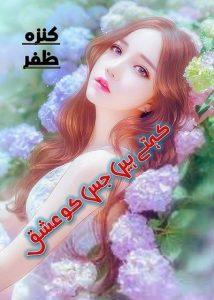 Kehte Hain Jisko Ishq Novel By Kanza Zafar 1