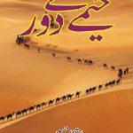 Khaimay Se Door By Intizar Hussain