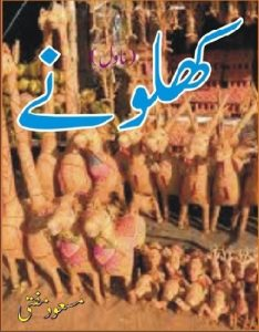 Khilonay Novel By Masood Mufti 2