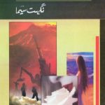 Koi Shehar Aisa Basaon Main By Nighat Seema