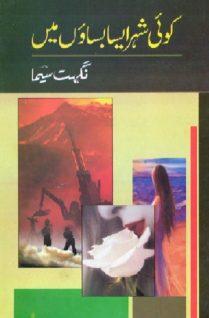 Koi Shehar Aisa Basaon Main By Nighat Seema