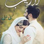Laraib Novel Complete By Lubna Ghazal
