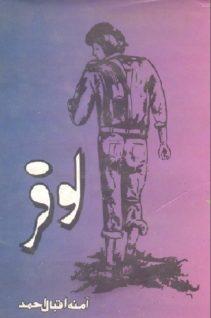 Loafer Novel By Amna Iqbal Ahmad 1