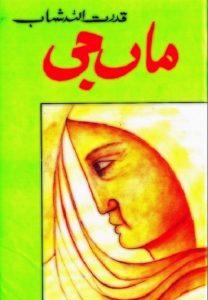 Maa Ji Urdu Afsane By Qudrat Ullah Shahab 2