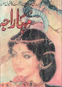 Maharaja Novel By Kanwar Hashmat Ali 1