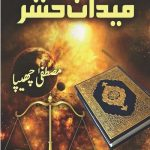 Maidan e Hashar Novel By Mustafa Chhipa