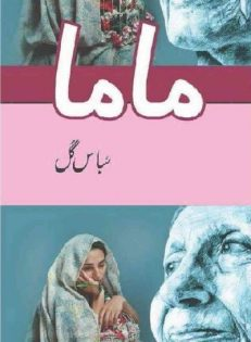 Mama Novel By Subas Gul 1
