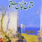 Mata E Jaan Hai Tu Novel By Farhat Ishtiaq