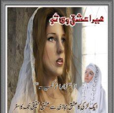 Mera Ishq Vi Tu Novel By Zara Zakia 1