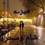 Mere Sham o Sehar Novel By Hina Kamran
