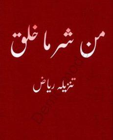 Min Sharri Ma Khalaq Novel By Tanzeela Riaz 1