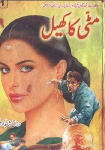 Mitti Ka Khel Novel By Razzaq Shahid Kohler 1
