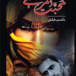 Mohabbat Amar Hai Novel By Tadeeb Akhtar