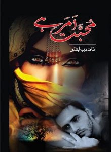 Mohabbat Amar Hai Novel By Tadeeb Akhtar