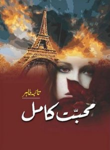 Mohabbat e Kamil Novel By Taiba Tahir 1