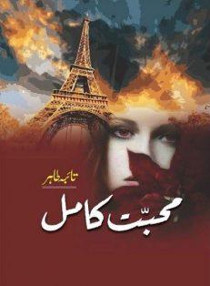 Mohabbat e Kamil Novel By Taiba Tahir 1