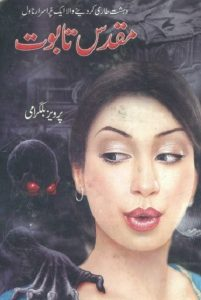 Muqaddas Taboot Novel By Pervez Bilgrami
