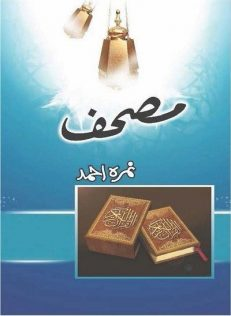Mushaf Novel By Nimra Ahmed 1