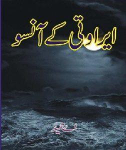 Eravati Ke Aansoo By A Hameed 1